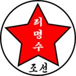 Rimyongsu Sports Club