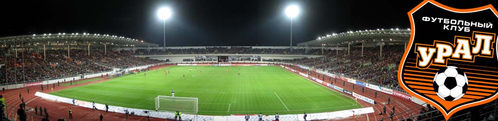 Central Stadium (old)
